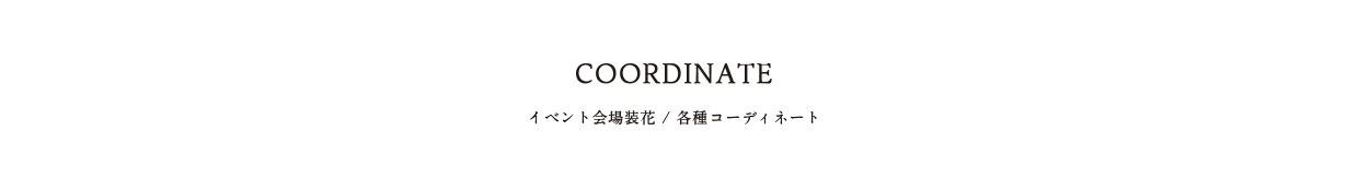 COORDINATE イベント会場装花/各種コーディネート
