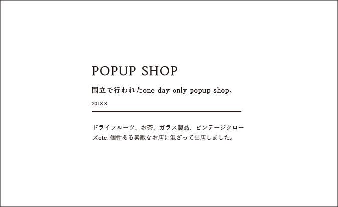 POPUP STORE 国立で行われたone day only popup shop 2018.3 ドライフルーツ、お茶、ガラス製品、ビンテージクローズetc..個性ある素敵なお店に混ざって出店しました。