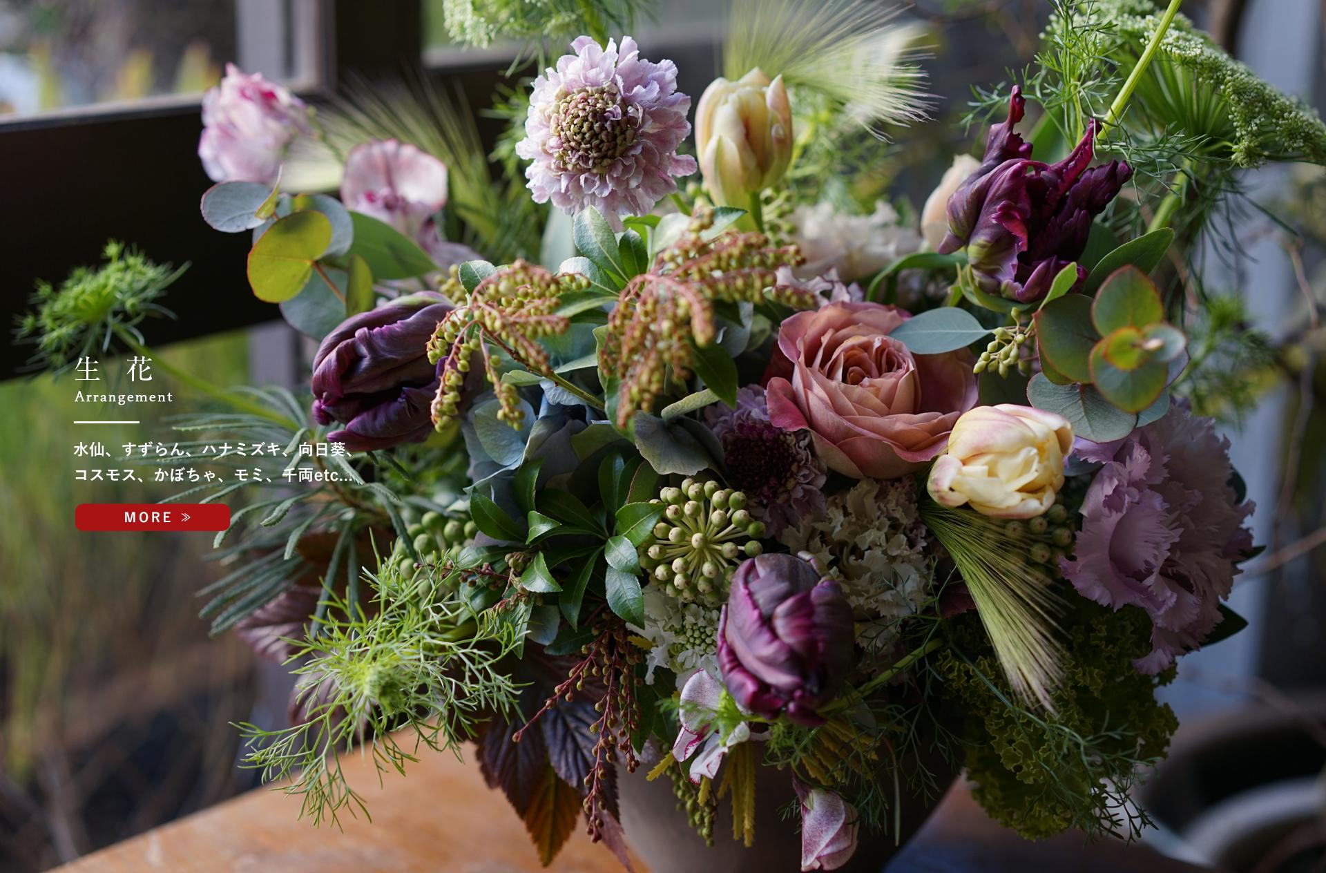 生花 arrangement