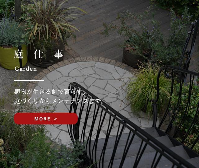 庭仕事 garden