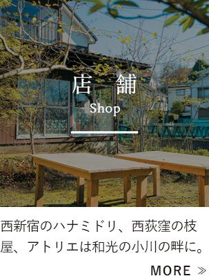 店舗 shop