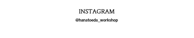INSTAGRAM @hanatoeda_workshop