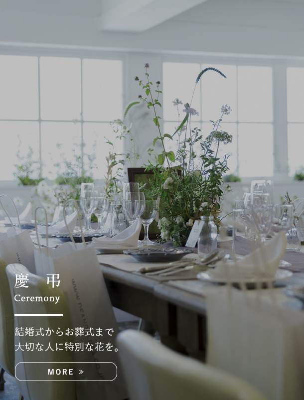 慶弔 ceremony